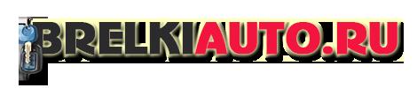 Интернет-магазин «Brelkiauto.ru»